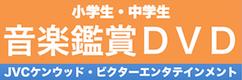 小学生 中学生 音楽鑑賞DVD