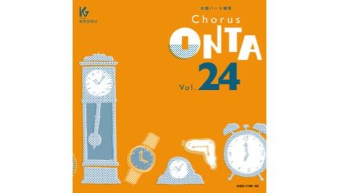 Chorus ONTA Vol.24 配信開始しました。