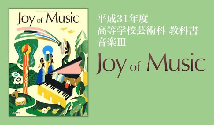高校生の音楽3 Joy of Music